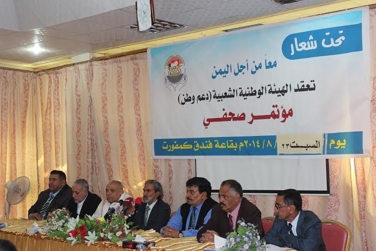 الهيئة الوطنية الشعبية